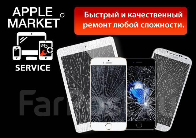 владивосток ремонт apple