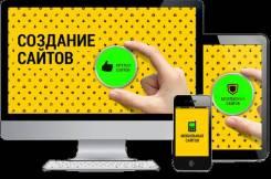 Создание красивых сайтов(lending), под ключ от 10 тысяч