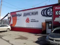 Сибирь Колесо: склад-магазин шин в Томске
