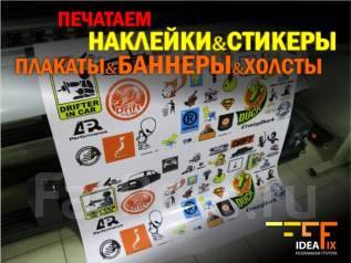 Печать самоклеящихся Этикеток, Наклеек, Стикеров