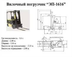 Мзик ЭП-1616. Продается Электропогрузчик ЭП-1616, 1 600кг., Электрический