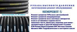 Ремонт шлангов ГУР РВД Кондиционеров и т. д.