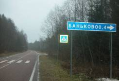 Продается участок в д. Баньково. 15кв.м., собственность, электричество