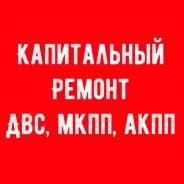 Капитальный ремонт ДВС, МКПП, АКПП