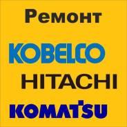 Диагностика и ремонт спецтехники Hitachi, Komatsu, Kobelco, Kato