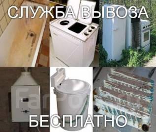 Бесплатно вывоз утилизация - ванны батареи двери трубы и др