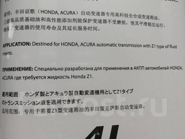 Honda. Вязкость ATF Z1, синтетическое