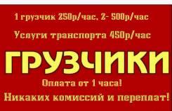 Грузчики 250р/ч