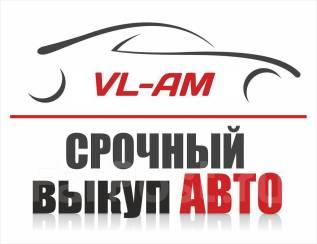 Выкуп Легковых и Грузовых Авто!