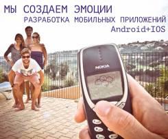 Разработка современных мобильных приложений(Android, IOS)