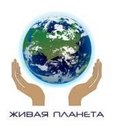 """Юрист. ООО """"ЖИВАЯ ПЛАНЕТА"""". Улица Калинина 275/37"""