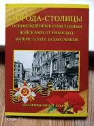 5 рублей 2016 Города-столицы