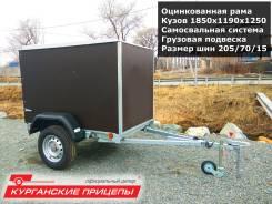 Курганские прицепы. Г/п: 565 кг., масса: 750,00кг.