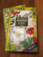 Книги 7 шт Траволечение Народная Медицина
