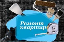 Добросовестный ремонт квартир и др. помещений! Компания Строи-ДВ