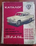 """Каталог ГАЗ-21 """"Волга"""""""
