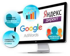 Настройка Яндекс Директ и Google Adwords