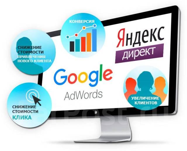 Реклама гугл хабаровск яндекс или google контекстная реклама