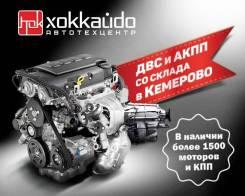 Двигатели и АКПП в наличии со склада АТЦ Хоккайдо в Кемерово