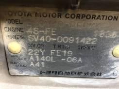 Упор капота. Toyota Vista, CV40, CV43, SV40, SV41, SV42, SV43 Toyota Camry, CV40, CV43, SV40, SV41, SV42, SV43 3CT, 3SFE, 4SFE