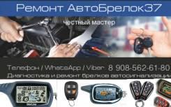 Ремонт и диагностика брелков автосигнализации в Иваново