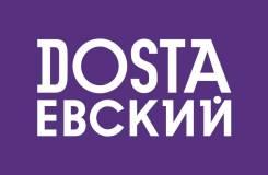 Повар. Достаевский