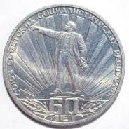 1 рубль СССР 1982г. - Ленин в лучах - 60 лет образования СССР