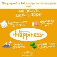 "Курс ""Счастье"""