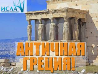 Греция. Салоники. Экскурсионный тур. Античная Греция, авиа тур