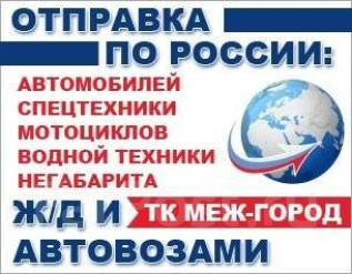 Услуги перевозки водной техники по РФ