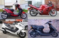 Купим максискутер, мотоцикл. Японский, китайский.