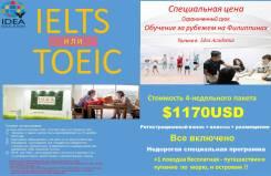 Курсы английского языка на Филиппинах 990$ 1 месяц , все включено!