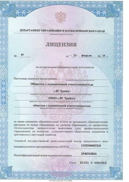 Многопрофильное обучение в индустрии красоты(лицензия 25Л01№0001953)