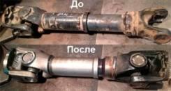 Ремонт и Изготовление карданого валла