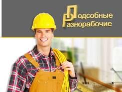 Услуги грузчиков, разнорабочих, строителей