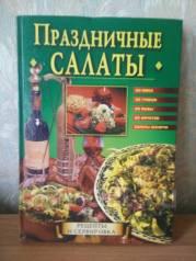 Книга рецептов Праздничные салаты!