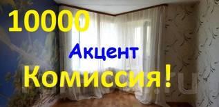 2-комнатная, улица Мусоргского 13д. Седанка, агентство, 54 кв.м.