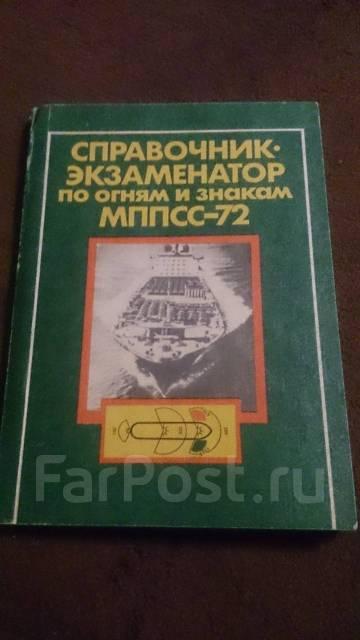 мппсс-72 экзаменатор