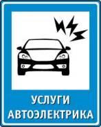 Выезд Автоэлектрика , отключение сигнализаций и иммобилайзеров.