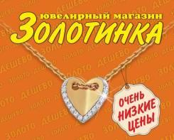 """Продавец-консультант. ООО """"Золотинка Плюс"""". ТЦ """"Русь"""""""