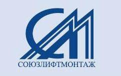 """Главный бухгалтер. ДООО """"Союзлифтмонтаж"""". Улица Калинина 115"""