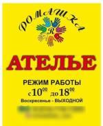 Ателье Ромашка