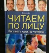 Джонатан Ди «Читаем по лицу. Как узнать характер человека»