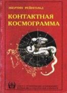 Рейнгольд Эбертин. Контактная космограмма.