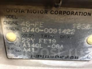Клапан вакуумный. Toyota: Carina, Celica, Vista, Nadia, Corona, Caldina, Ipsum, Gaia, Camry, Curren, Carina ED, Corona Exiv Двигатели: 3SFE, 7AFE, 3SG...