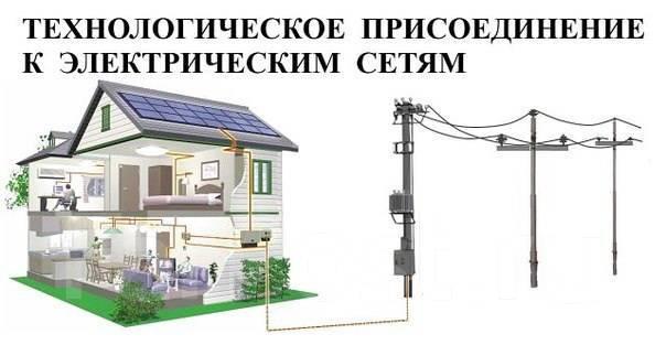 Технологическое присоединение к электрическим сетям-это электроснабжение ооо торгово-сервисная компания