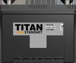 Titan. 72А.ч., Прямая (правое), производство Россия