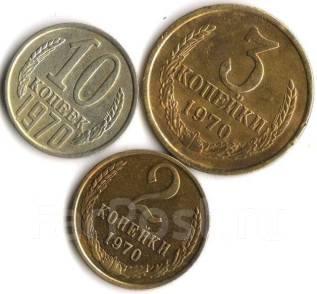 1970 год 2, 3, 10 Копеек СССР комплектом.