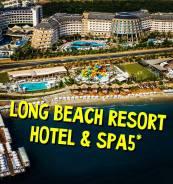 Турция. Анталья. Пляжный отдых. Самый популярный отель в Турции