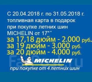 Дарим до 4.000 рублей за покупку шин Michelin от 17 диаметра!
